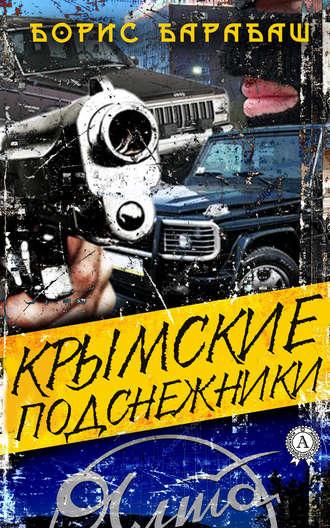 Борис Барабаш, Крымские подснежники