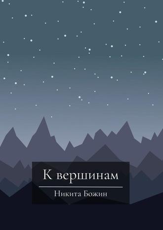 Никита Божин, К вершинам