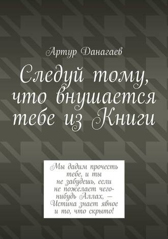 Артур Данагаев, Следуй тому, чтовнушается тебеизКниги