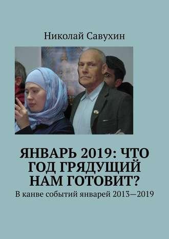 Николай Савухин, Январь 2019: Что год грядущий нам готовит? Вканве событий январей 2013—2019