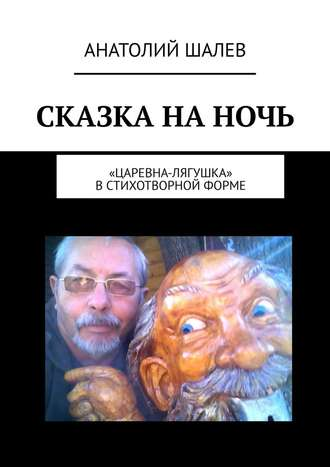 Анатолий Шалев, Сказка на ночь. «Царевна-лягушка» встихотворной форме