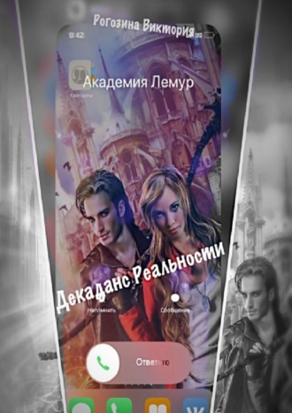 Виктория Рогозина, Декаданс Реальности