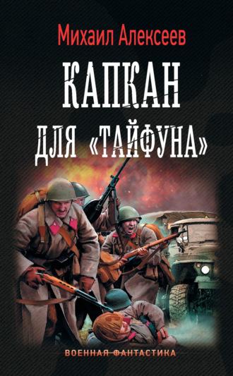 Михаил Алексеев, Капкан для «Тайфуна»