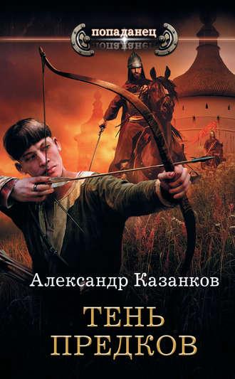 Александр Казанков, Тень предков