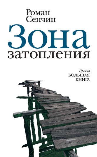 Роман Сенчин, Зона затопления (сборник)