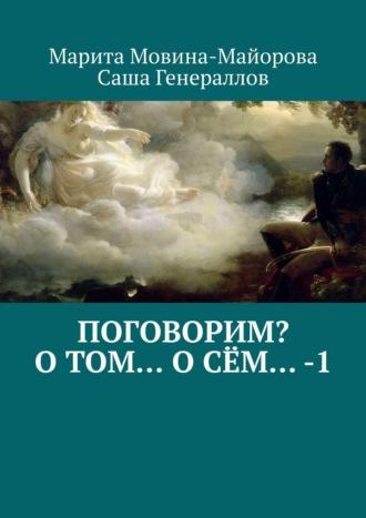 Марита Мовина-Майорова, САША Генераллов, Поговорим? О том, о сём…
