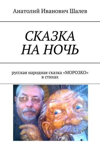 Анатолий Шалев, Сказка на ночь. Русская народная сказка «Морозко» встихах