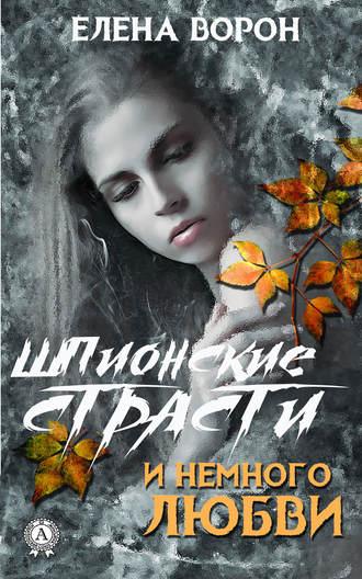 Елена Ворон, Шпионские страсти и немного любви