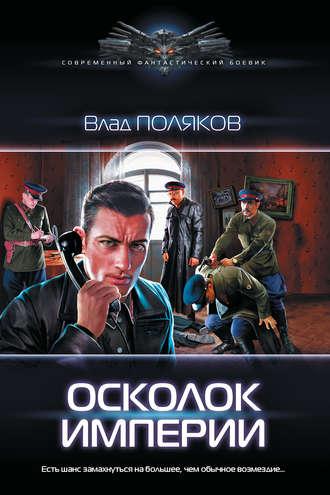 Влад Поляков, Осколок империи