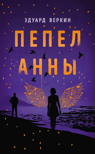 Эдуард Веркин, Пепел Анны