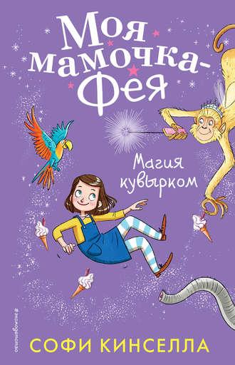 Софи Кинселла, Магия кувырком