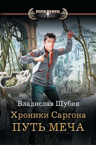 Владислав Шубин, Путь меча