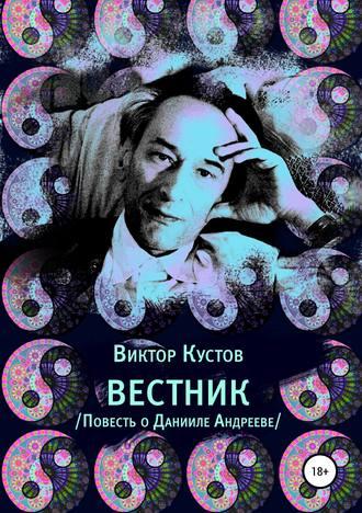 Виктор Кустов, Вестник. Повесть о Данииле Андрееве