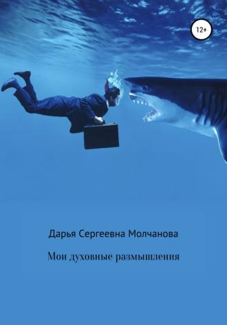 Дарья Молчанова, Мои духовные размышления. Сборник