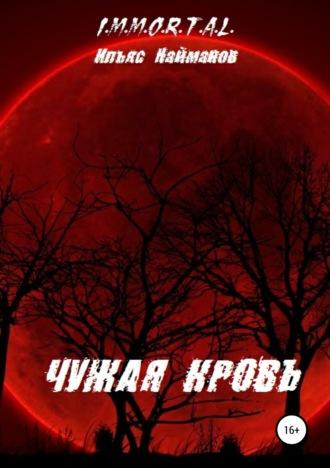 Ильяс Найманов, Чужая кровь
