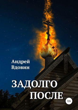 Андрей Вдовин, Задолго после