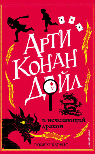 Роберт Харрис, Арти Конан Дойл и исчезающий дракон