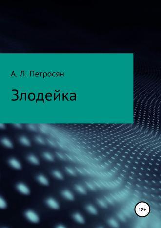 Армен Петросян, Злодейка