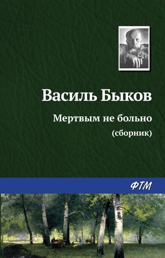 Василий Быков, Мертвым не больно