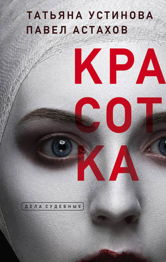Татьяна Устинова, Павел Астахов, Красотка