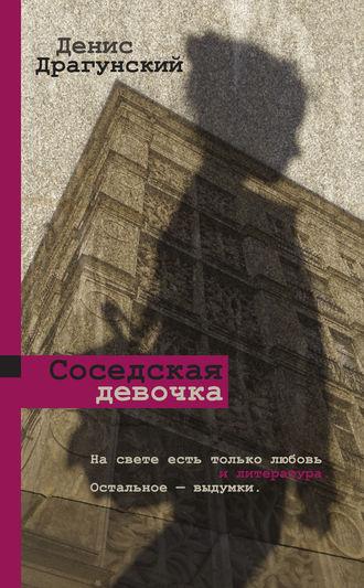 Денис Драгунский, Соседская девочка (сборник)