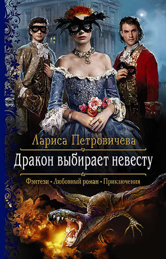 Лариса Петровичева, Дракон выбирает невесту