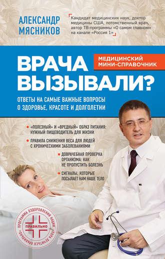 Александр Мясников, Врача вызывали? Ответы на самые важные вопросы о здоровье, красоте и долголетии