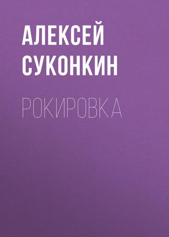 Алексей Суконкин, Рокировка