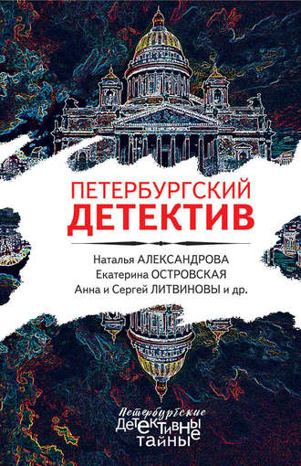 Анна и Сергей Литвиновы, Екатерина Островская, Петербургский детектив