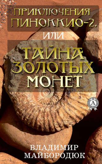 Владимир Майбородюк, Приключения Пиноккио – 2, или Тайна золотых монет