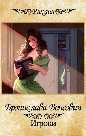 Бронислава Вонсович, Игроки