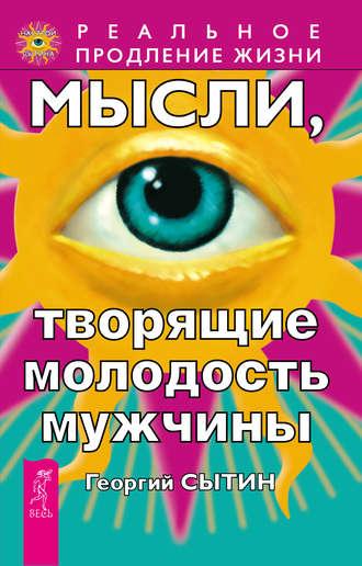 Георгий Сытин, Мысли, творящие молодость мужчины