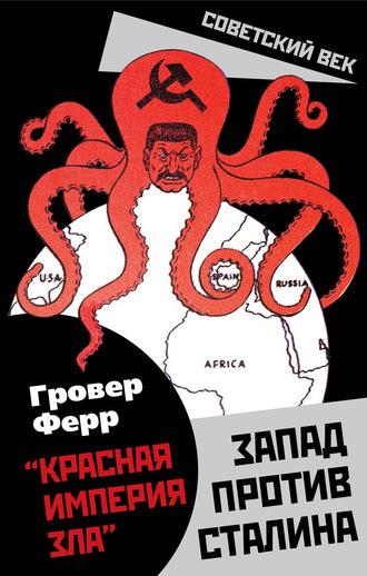 Гровер Ферр, Запад против Сталина