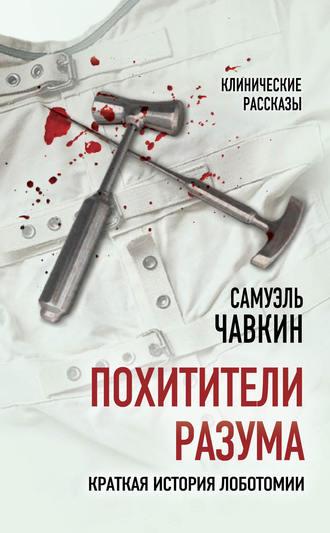 Самуэль Чавкин, Похитители разума. Краткая история лоботомии