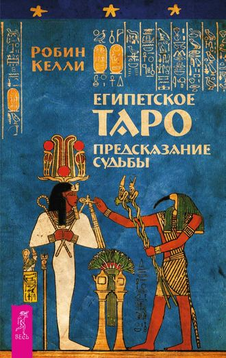 Робин Келли, Египетское Таро. Предсказание судьбы