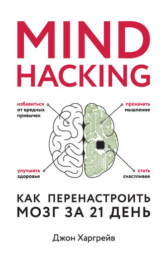 Джон Харгрейв, Mind hacking. Как перенастроить мозг за 21 день