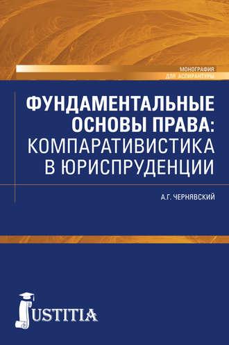 Александр Чернявский, Фундаментальные основы права. Компаративистика в юриспруденции.
