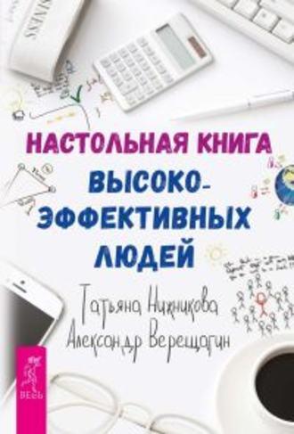 Татьяна Нижникова, Александр Верещагин, Настольная книга высокоэффективных людей