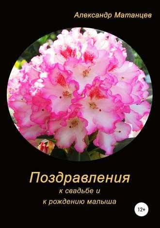 Александр Матанцев, Поздравления к свадьбе и рождению малыша