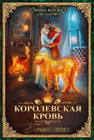 Ирина Котова, Королевская кровь. Горький пепел