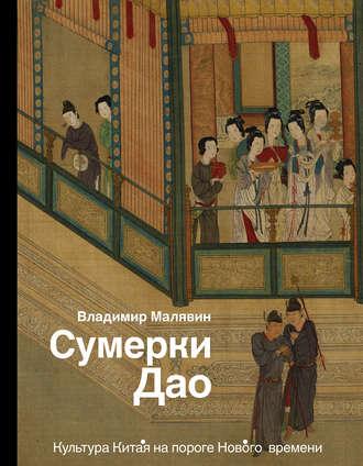Владимир Малявин, Сумерки Дао. Культура Китая на пороге Нового времени