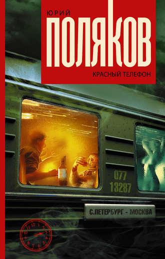 Юрий Поляков, Красный телефон (сборник)
