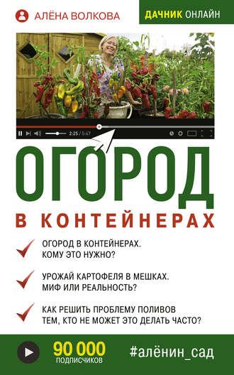 Алёна Волкова, Огород в контейнерах