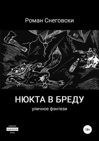 Роман Снеговски, Нюкта в бреду