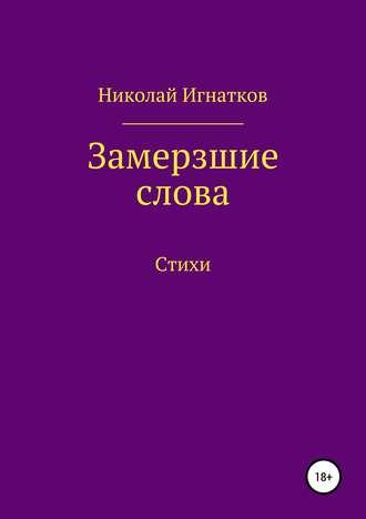 Николай Игнатков, Замерзшие слова