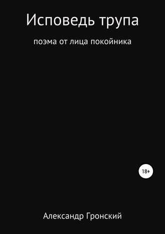 Александр Гронский, Исповедь трупа