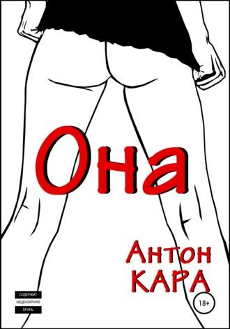 Антон Кара, Она
