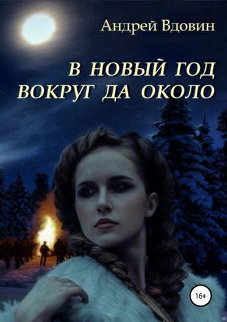 Андрей Вдовин, В Новый год вокруг да около