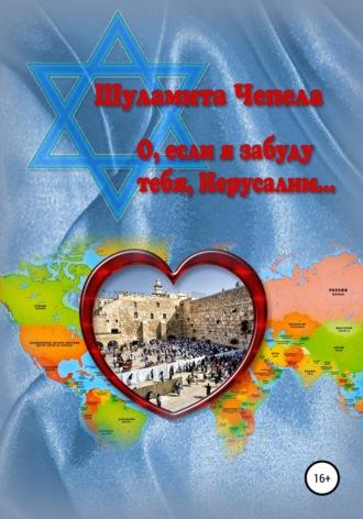 Шуламита Чепела, О, если я забуду тебя, Иерусалим