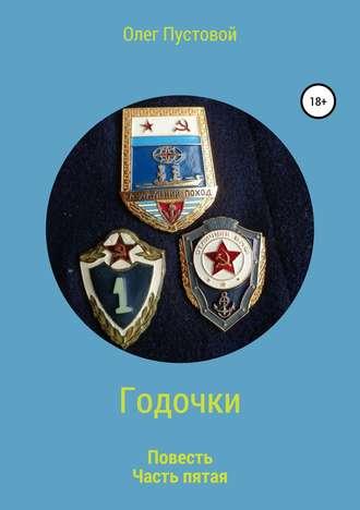 Олег Пустовой, Годочки. Часть пятая